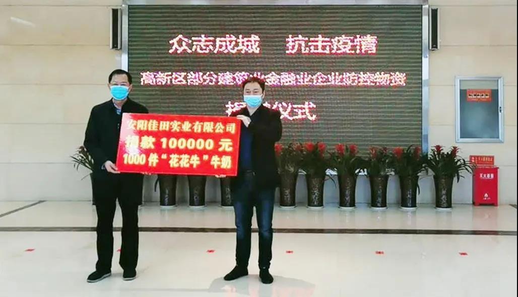 """为爱发声,全民战""""疫"""",安阳vwin ac米兰实业有限公司在行动!"""