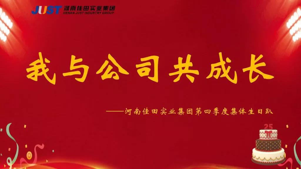 佳人们,生日快乐!——河南正版爱博体育app企业董事局和地产板块举办员工生日趴活动