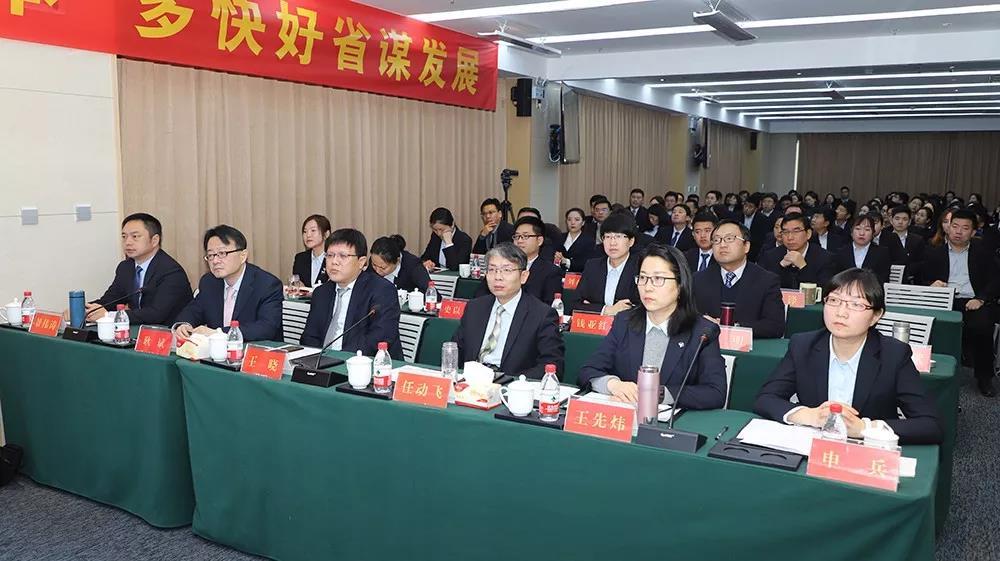 河南正版爱博体育app实业集团2019年述职大会暨2020年工作会议隆重召开